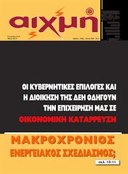 Τεύχος 41