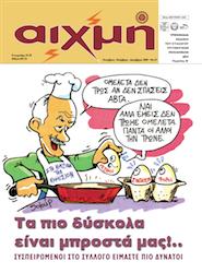 Τεύχος 47