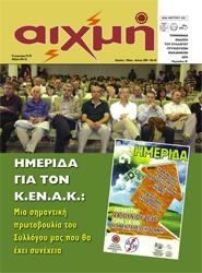 Τεύχος 49