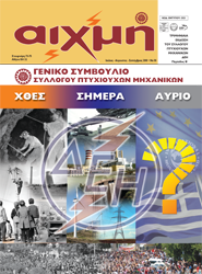 Τεύχος 50