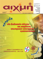 Τεύχος 54