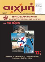 Τεύχος 55