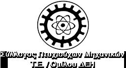 Σύλλογος Πτυχιούχων Μηχανικών Τεχνολογικής Εκπαίδευσης ΔΕΗ