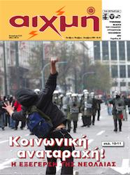 Τεύχος 43