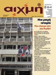 Τεύχος 45