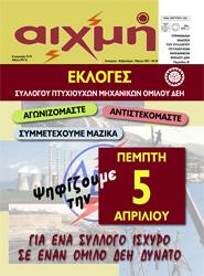 Τεύχος 56